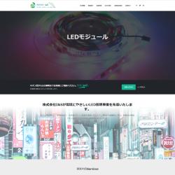 株式会社I&S – LED販売・LED加工・ネオン制作・修理