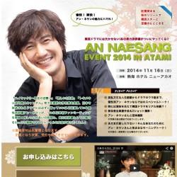 안내상 「AN NAESANG EVENT 2014 in ATAMI ~愉快!爽快!アン・ネサンの…