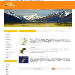 KIWIRYUGAKU 뉴질랜드여행/유학/생활정보