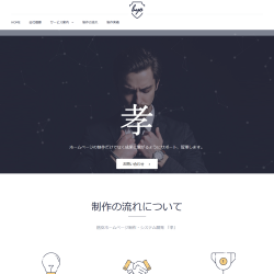 Web agency 孝