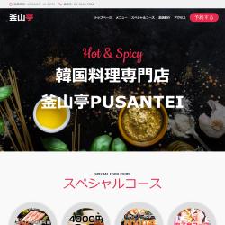韓国料理専門店 釜山亭